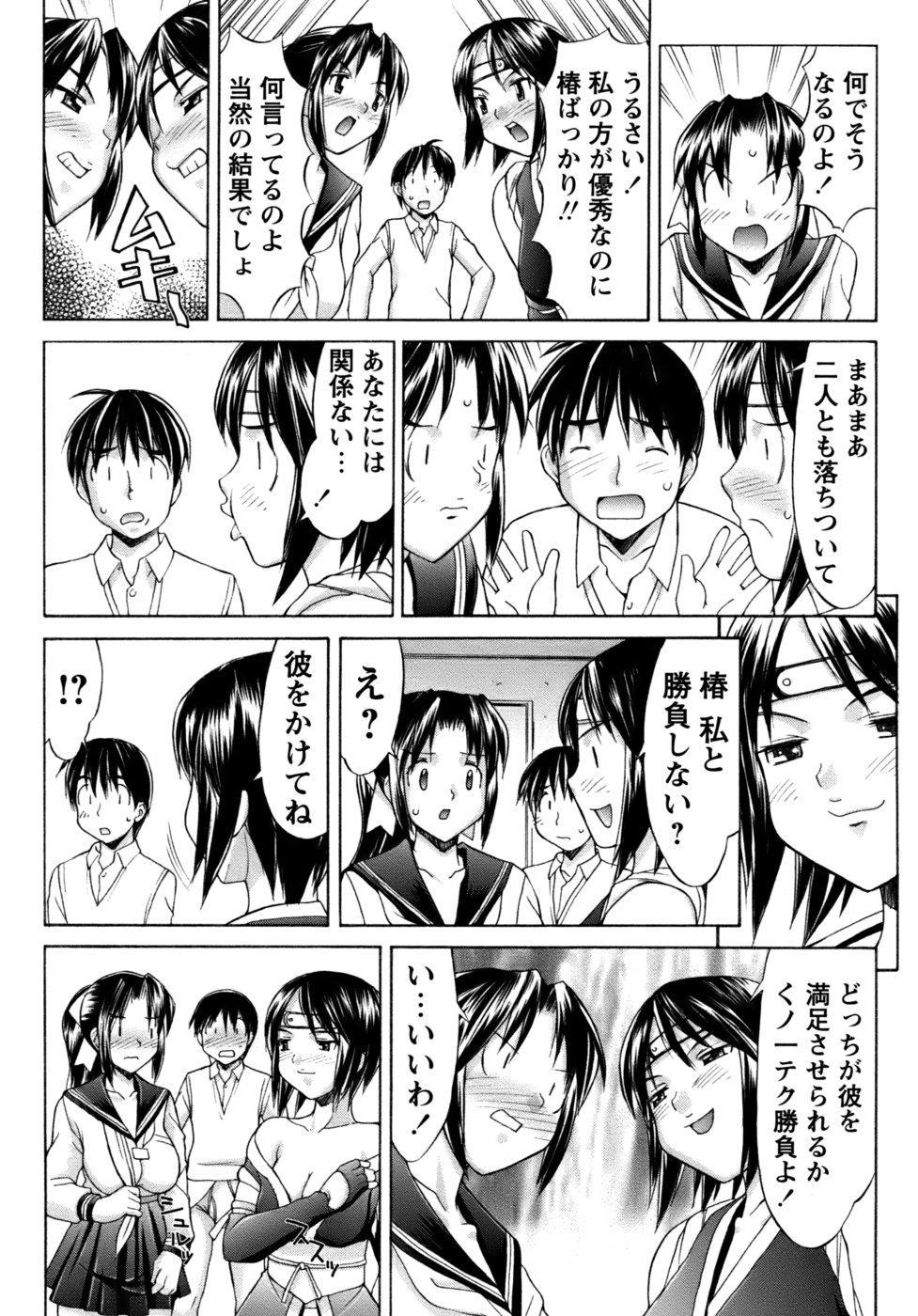 Kunoichi Tsubaki Chinpuchou 47