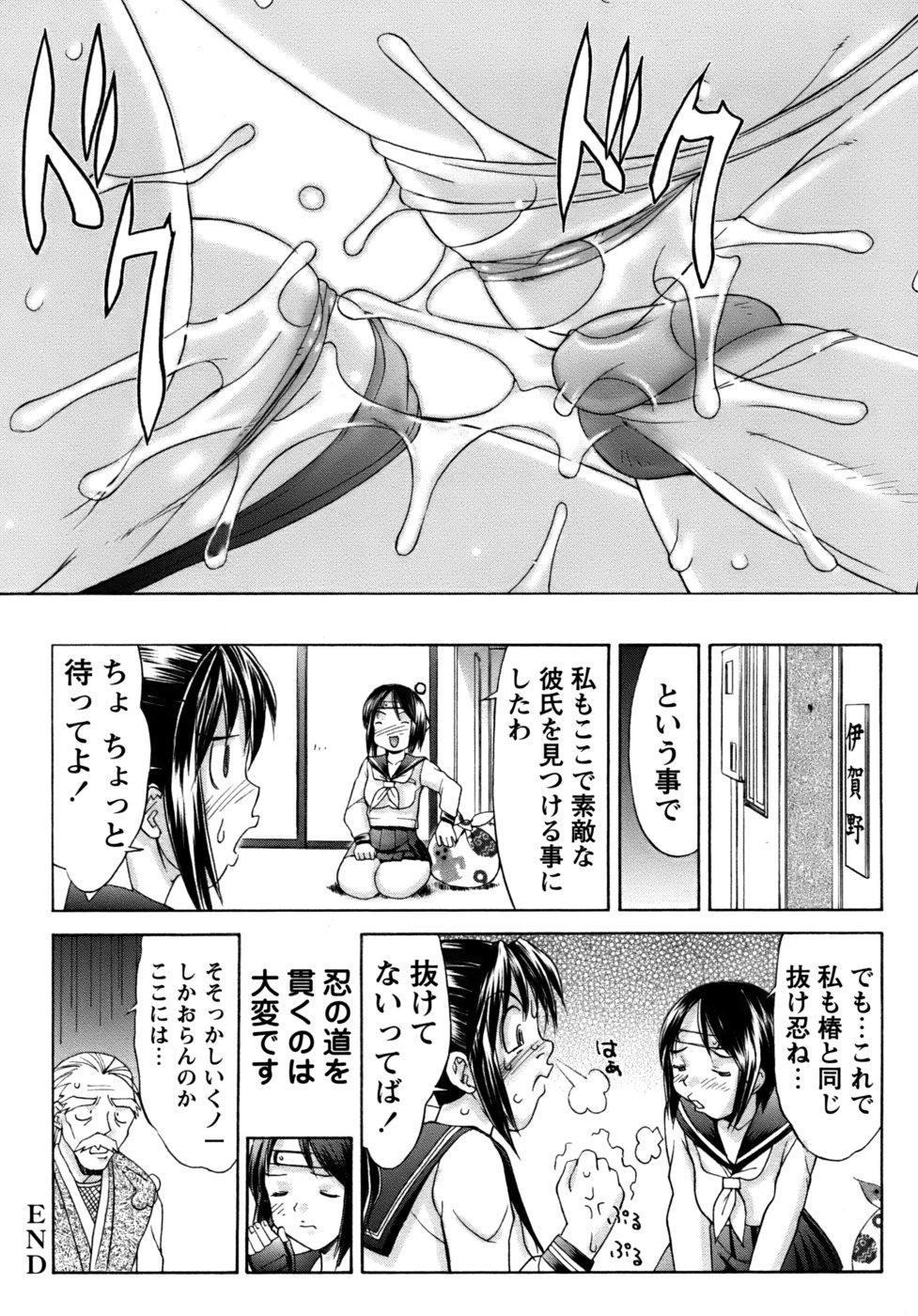 Kunoichi Tsubaki Chinpuchou 55