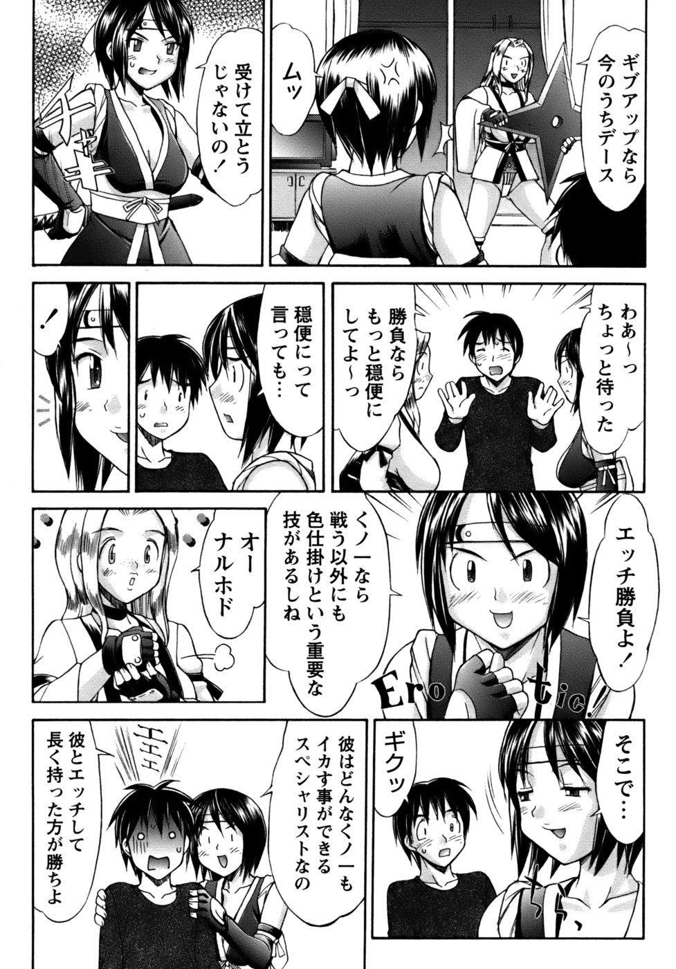 Kunoichi Tsubaki Chinpuchou 59