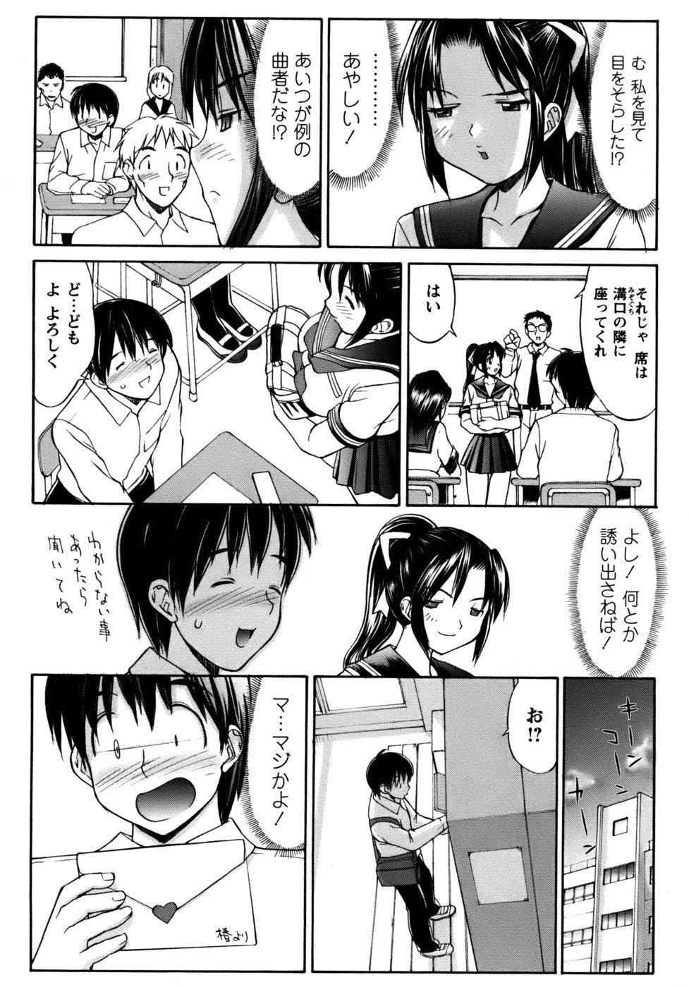 Kunoichi Tsubaki Chinpuchou 6