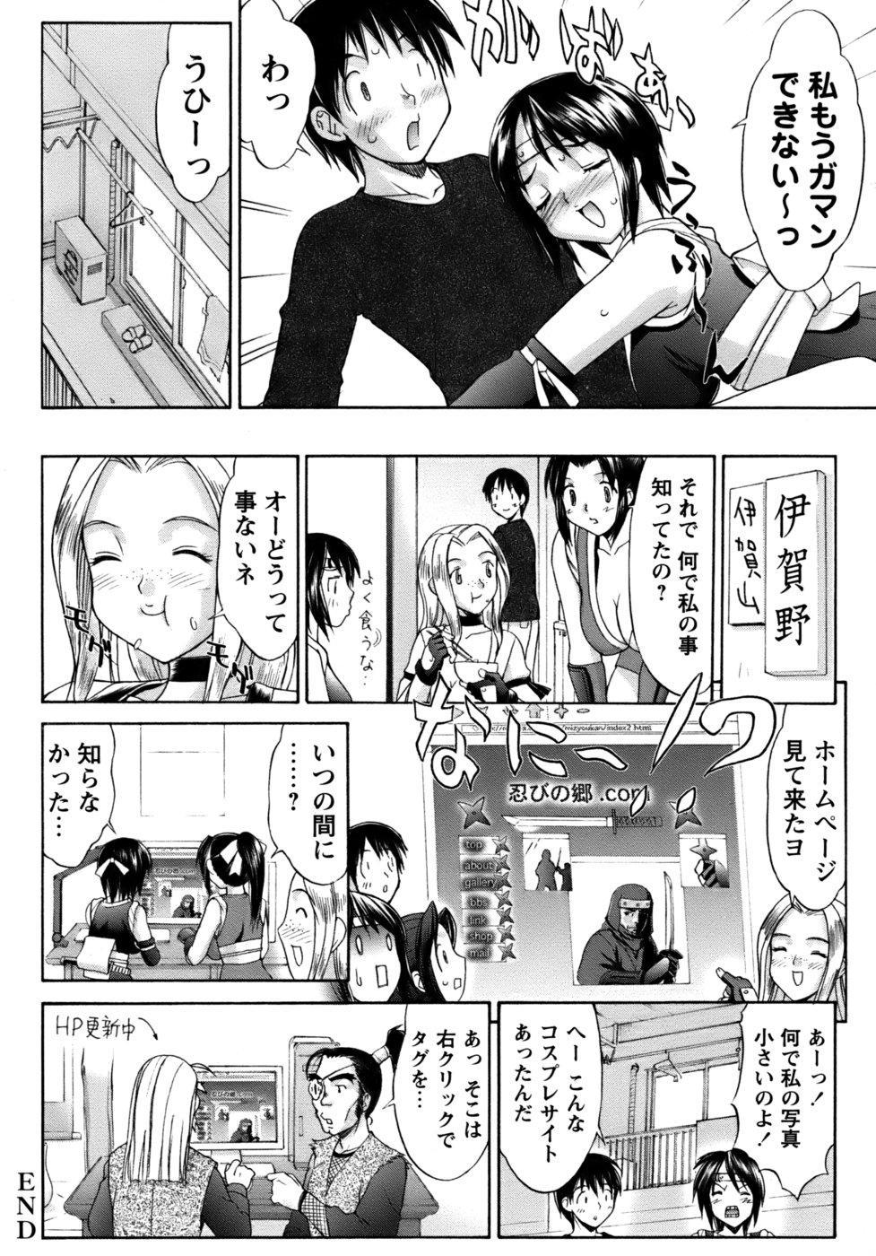 Kunoichi Tsubaki Chinpuchou 71
