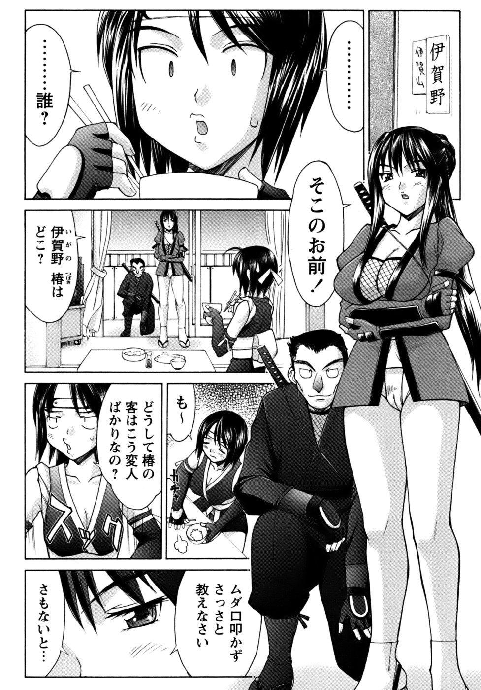 Kunoichi Tsubaki Chinpuchou 73