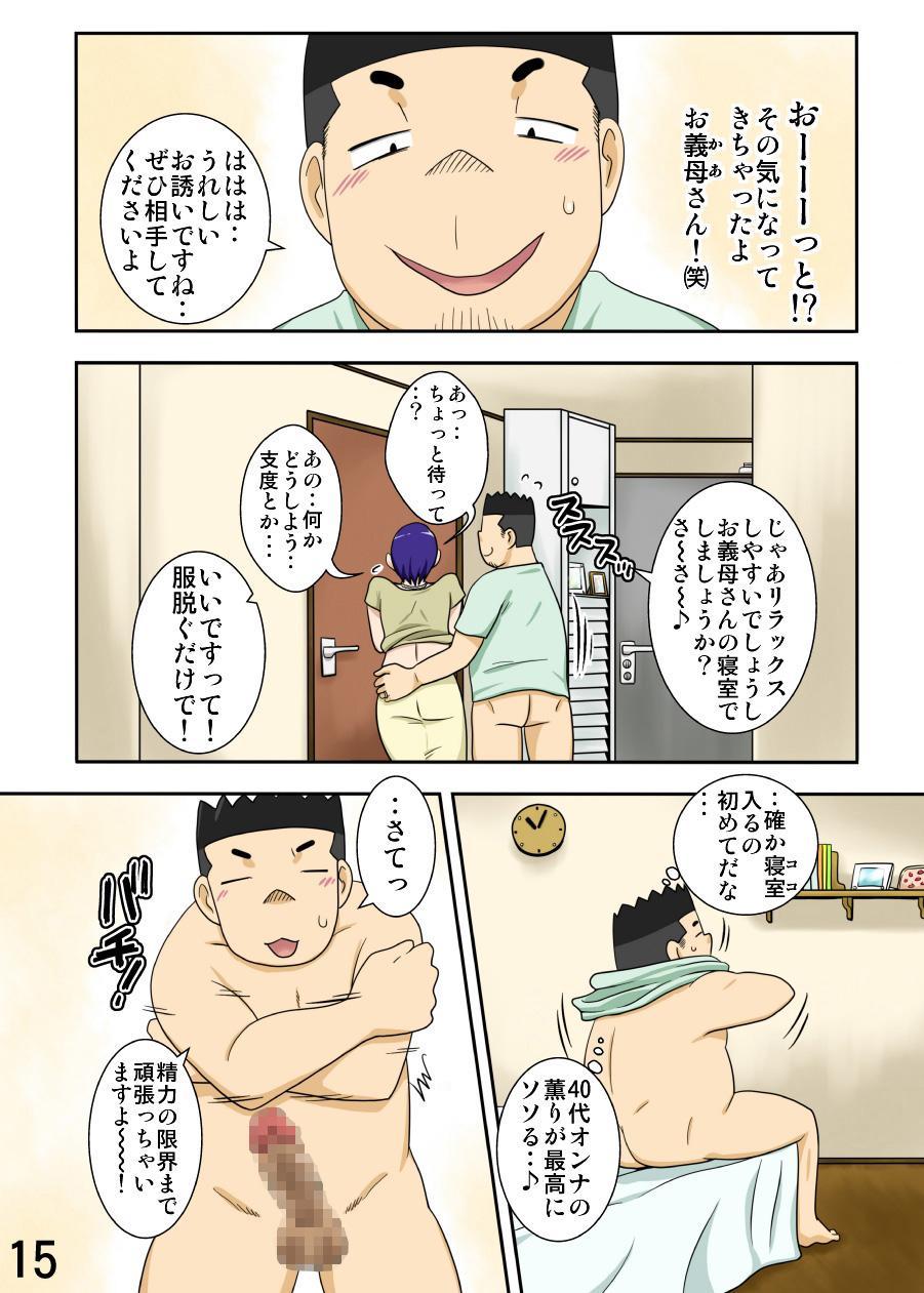 Yome ga Hataraiteru Aida, Okaasan ga Suru Kubiwa. 13