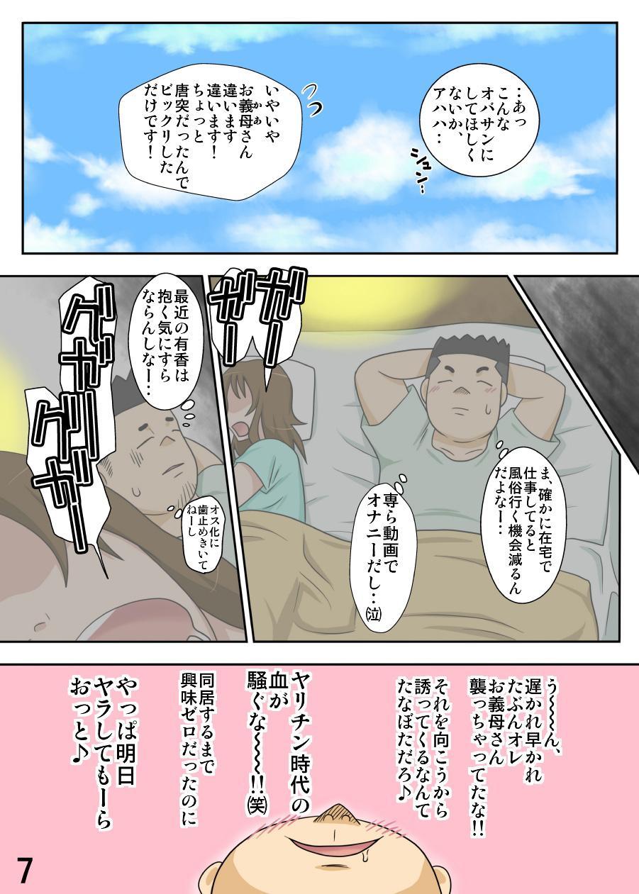 Yome ga Hataraiteru Aida, Okaasan ga Suru Kubiwa. 5