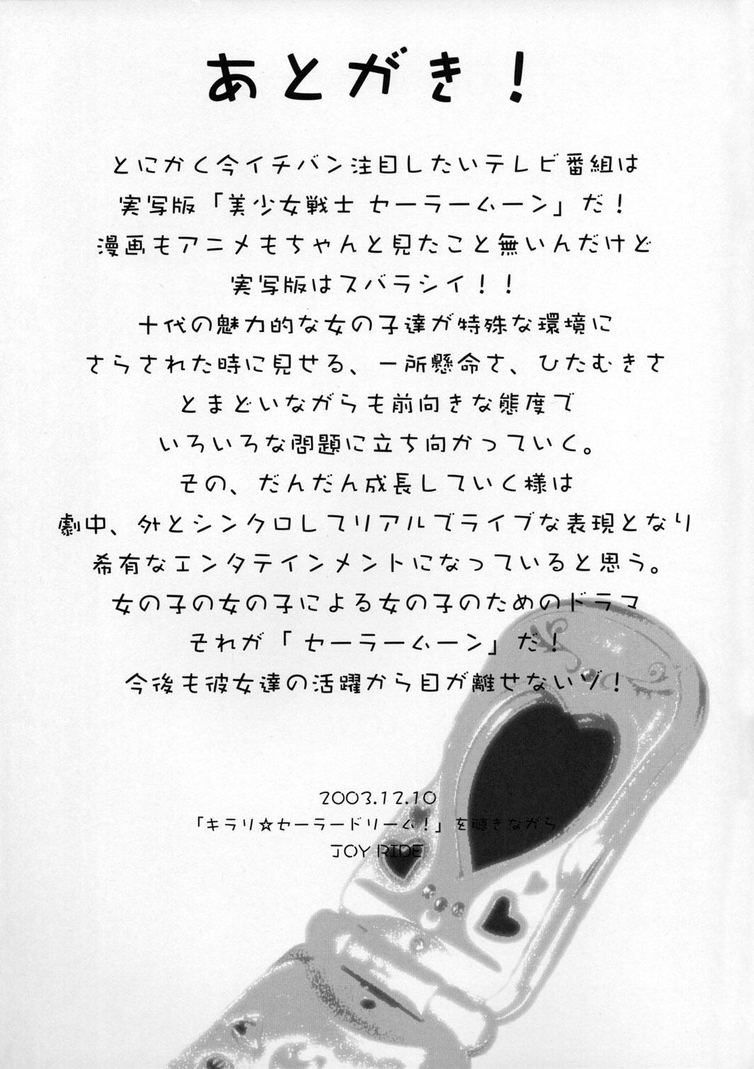 Yorokobi no Kuni vol.01 19