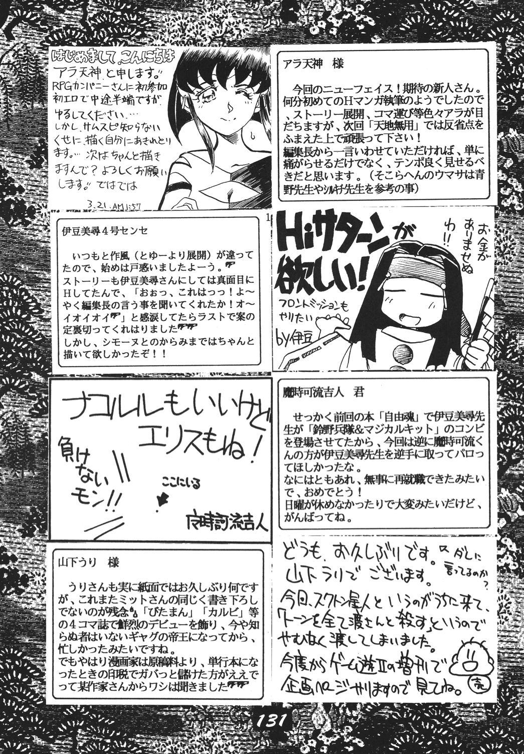 Shinkon 129