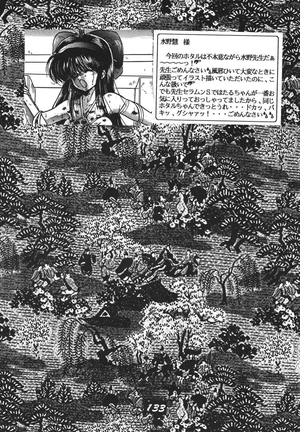 Shinkon 131