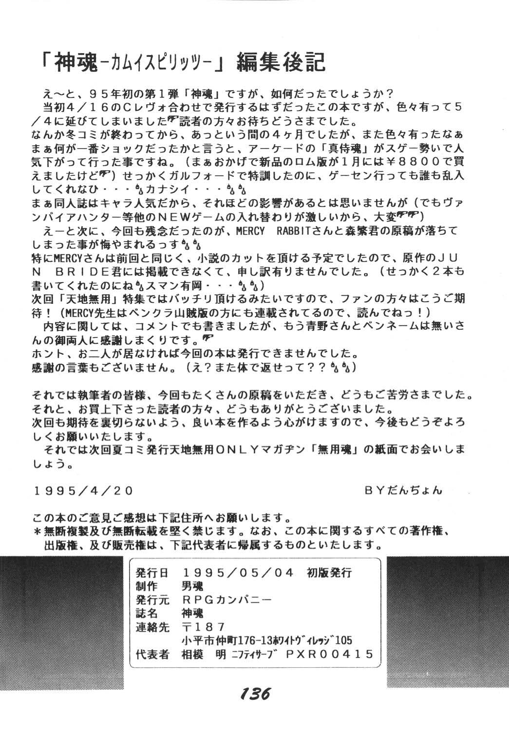 Shinkon 134