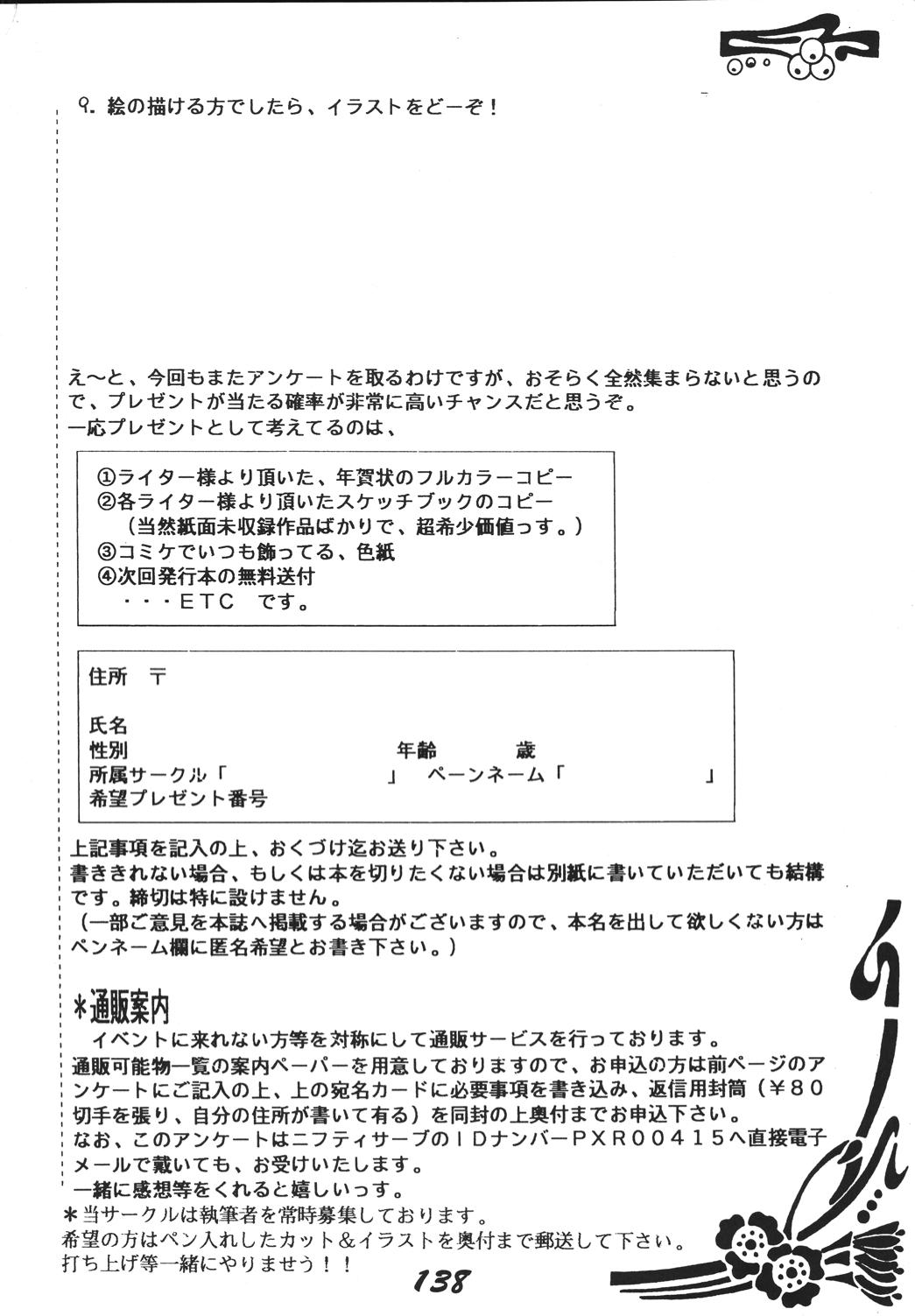Shinkon 136