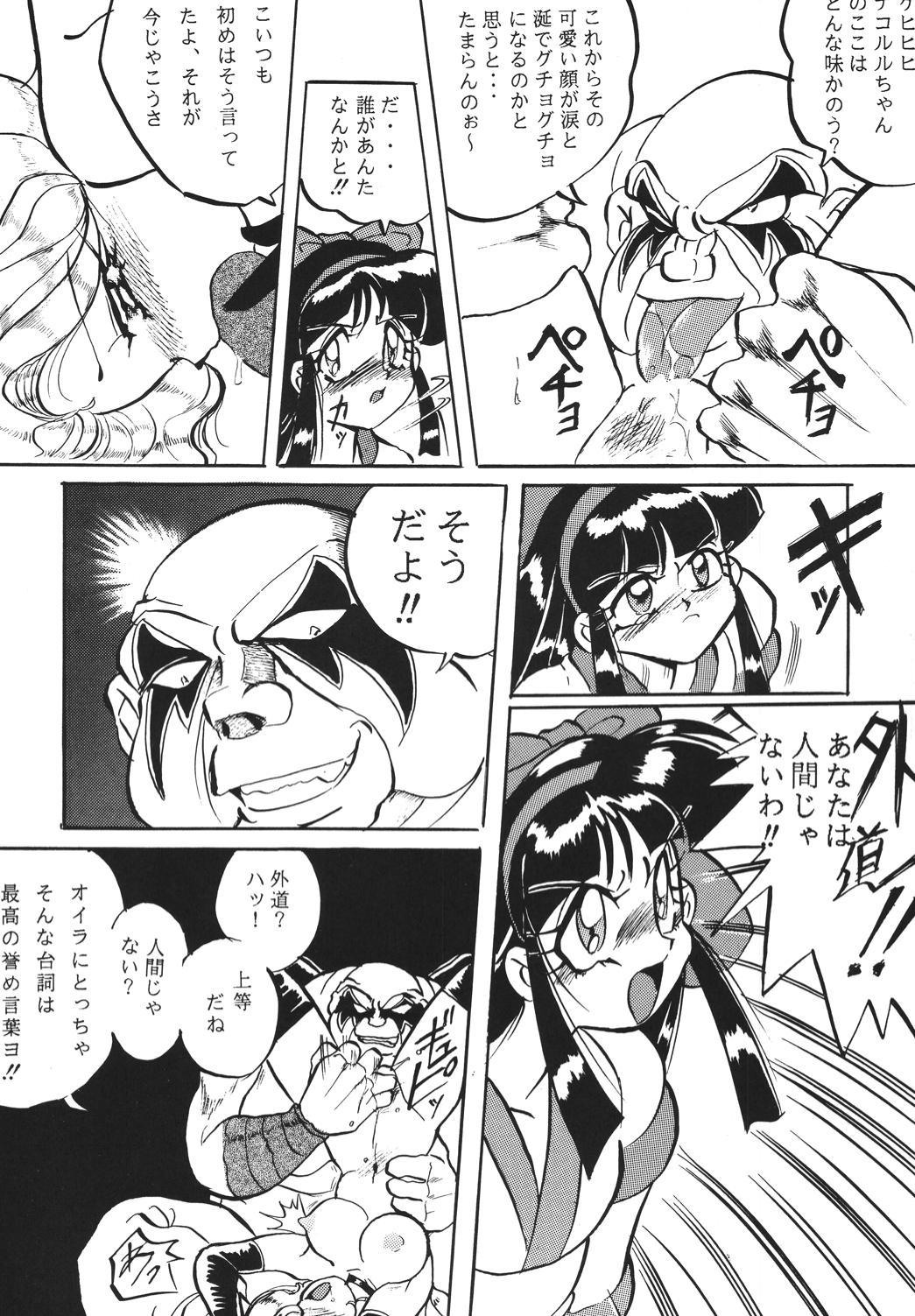 Shinkon 15