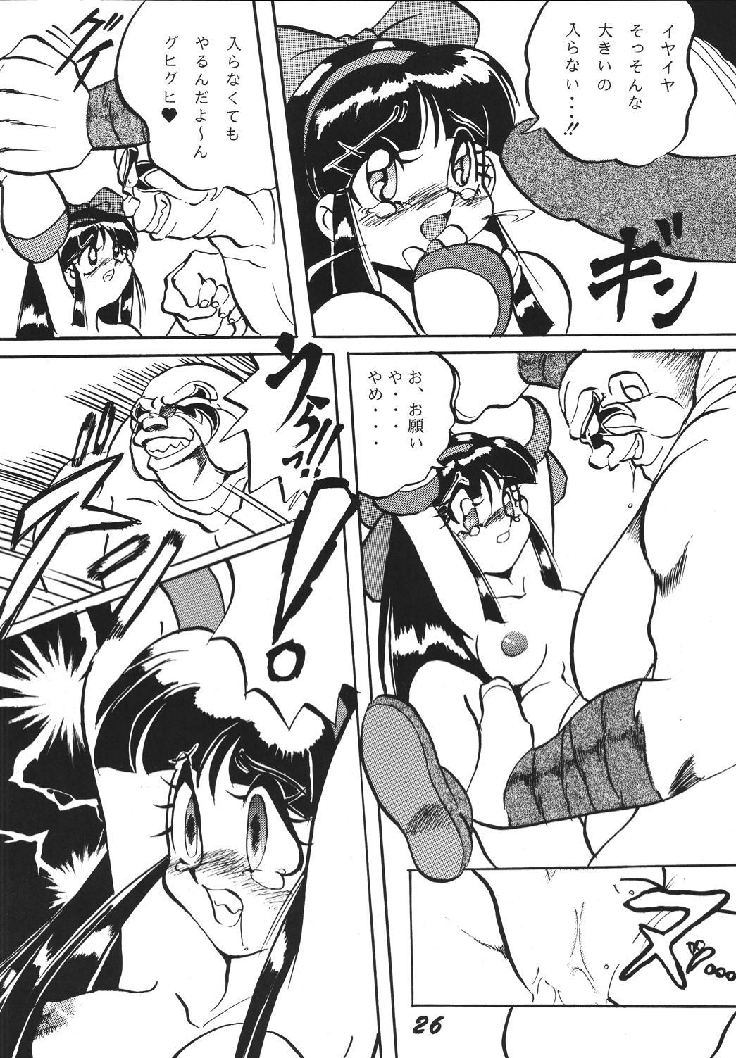 Shinkon 24