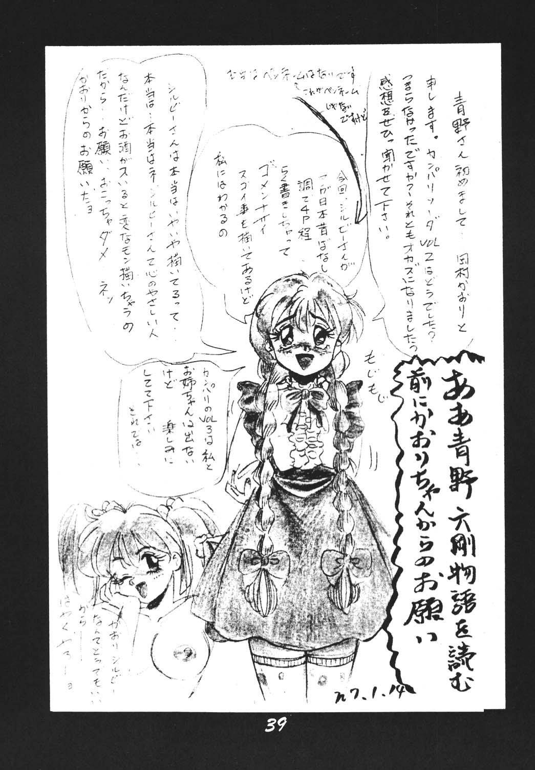 Shinkon 37