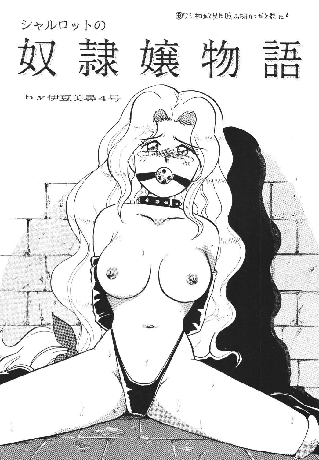 Shinkon 51
