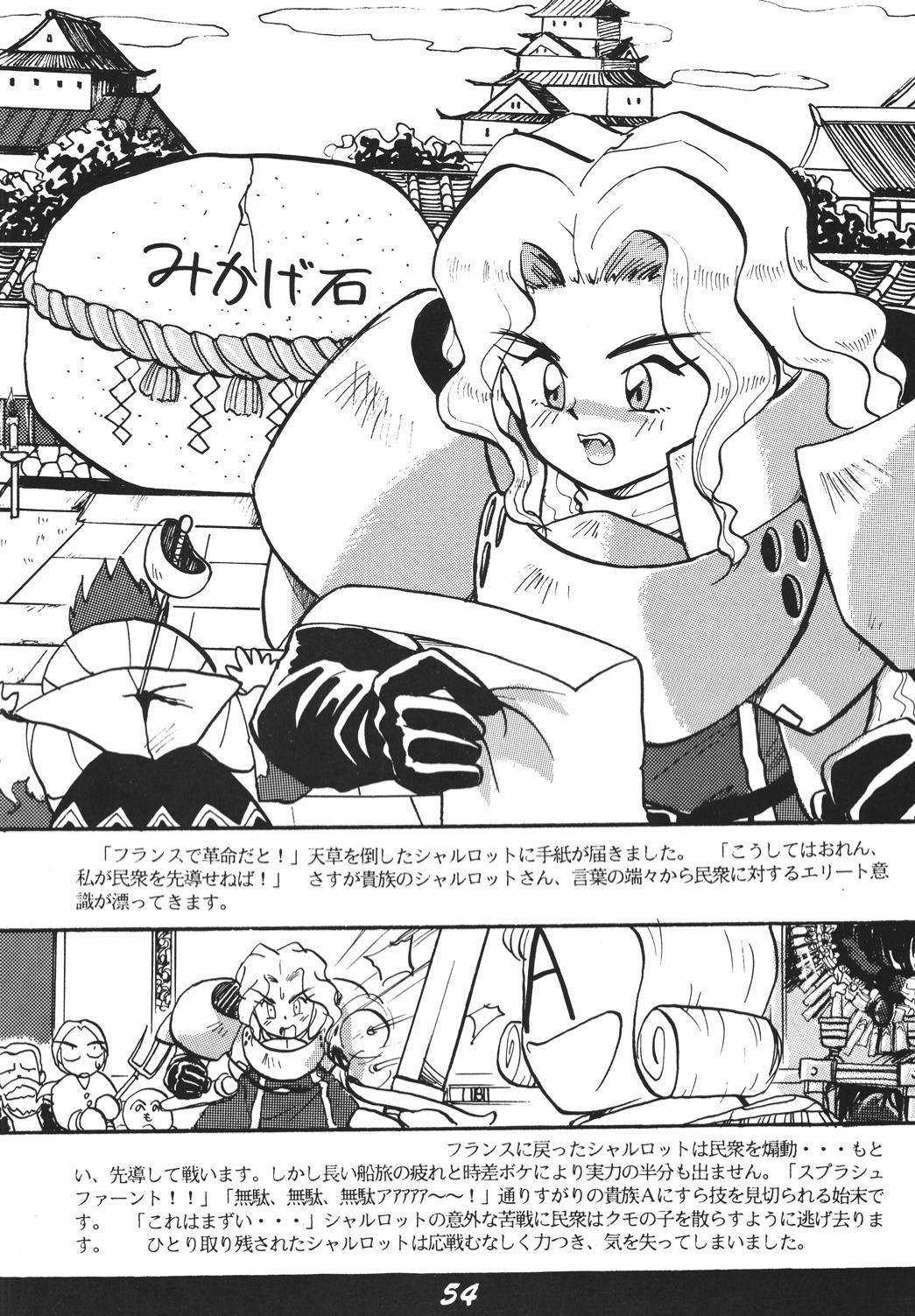 Shinkon 52