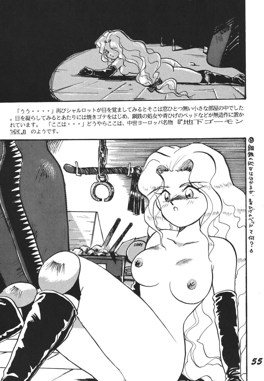 Shinkon 53