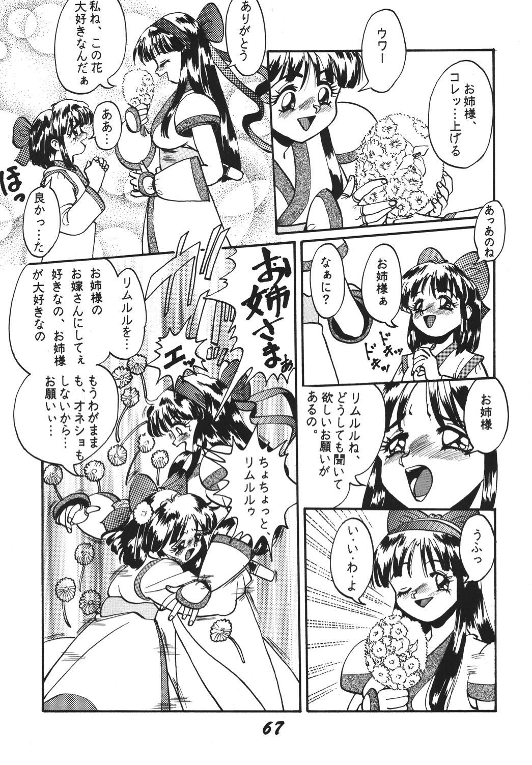 Shinkon 65