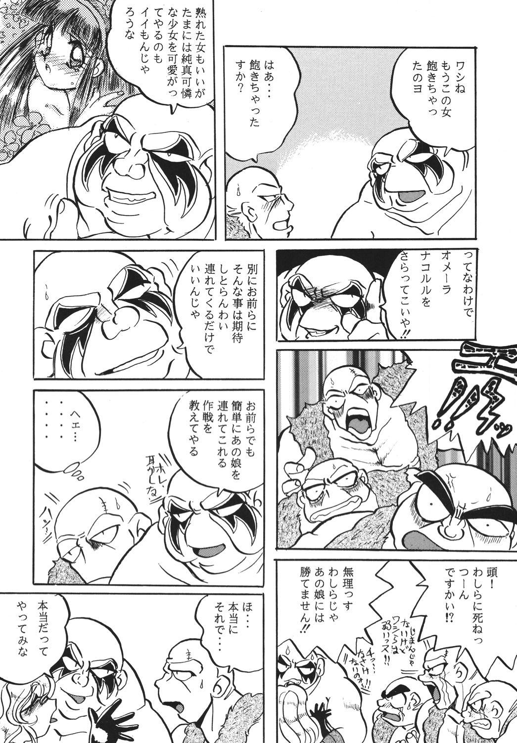 Shinkon 7