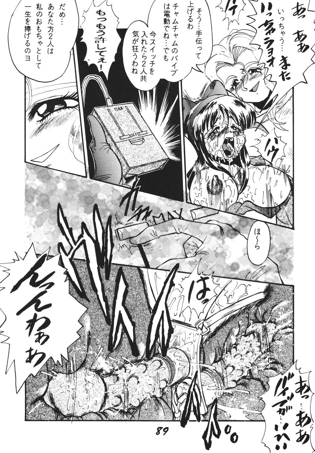 Shinkon 87
