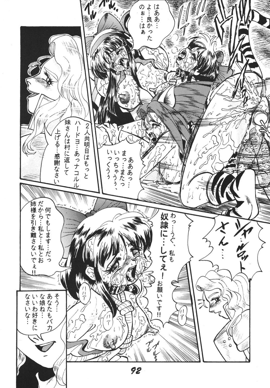 Shinkon 90