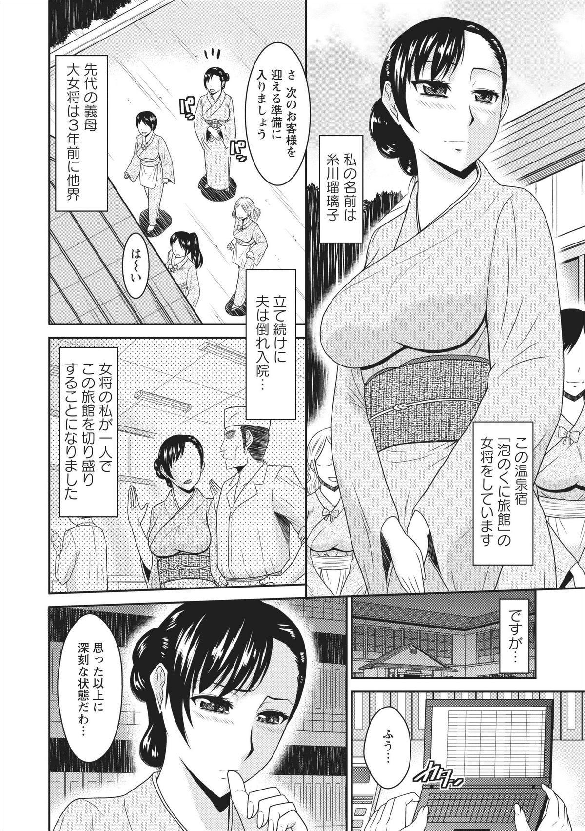 Inbi na Yukemuri - Awa no Kuni Ryokan ch.1 5