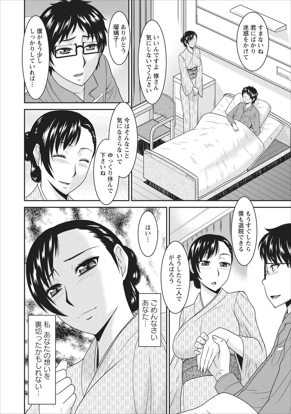 Inbi na Yukemuri - Awa no Kuni Ryokan ch.1 7