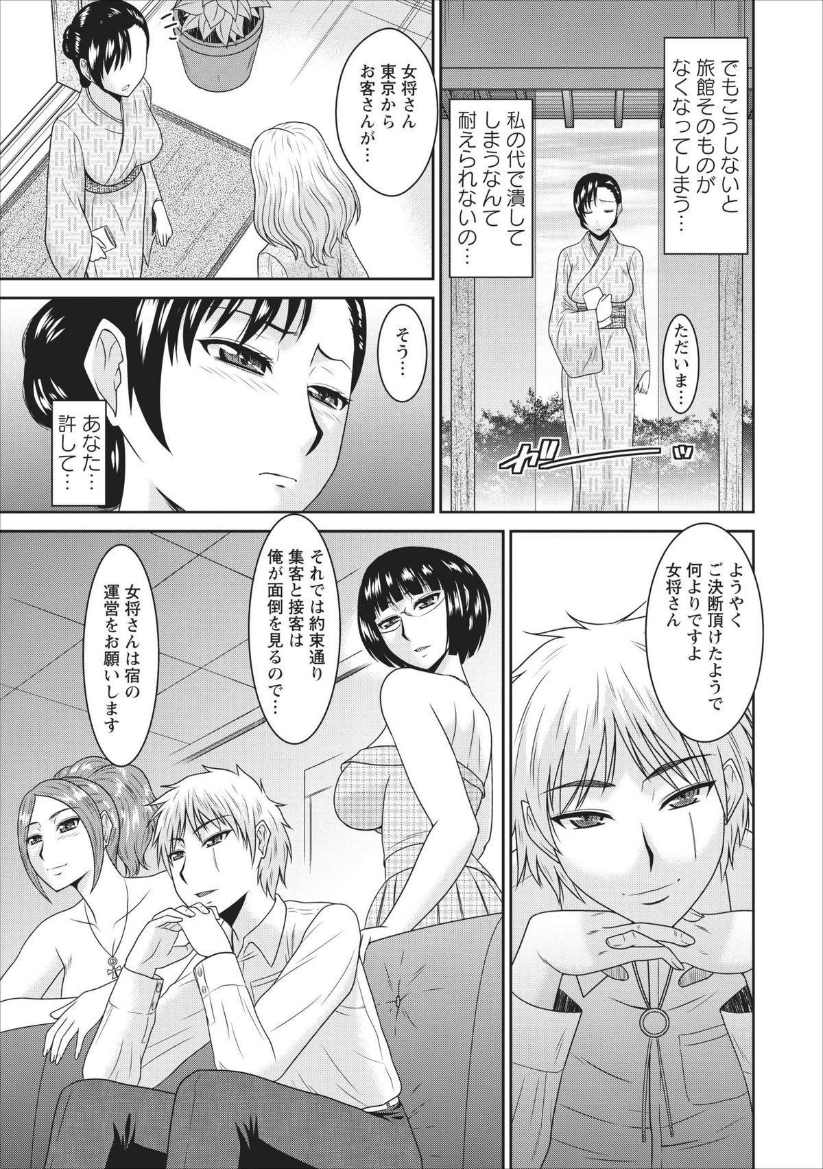 Inbi na Yukemuri - Awa no Kuni Ryokan ch.1 8