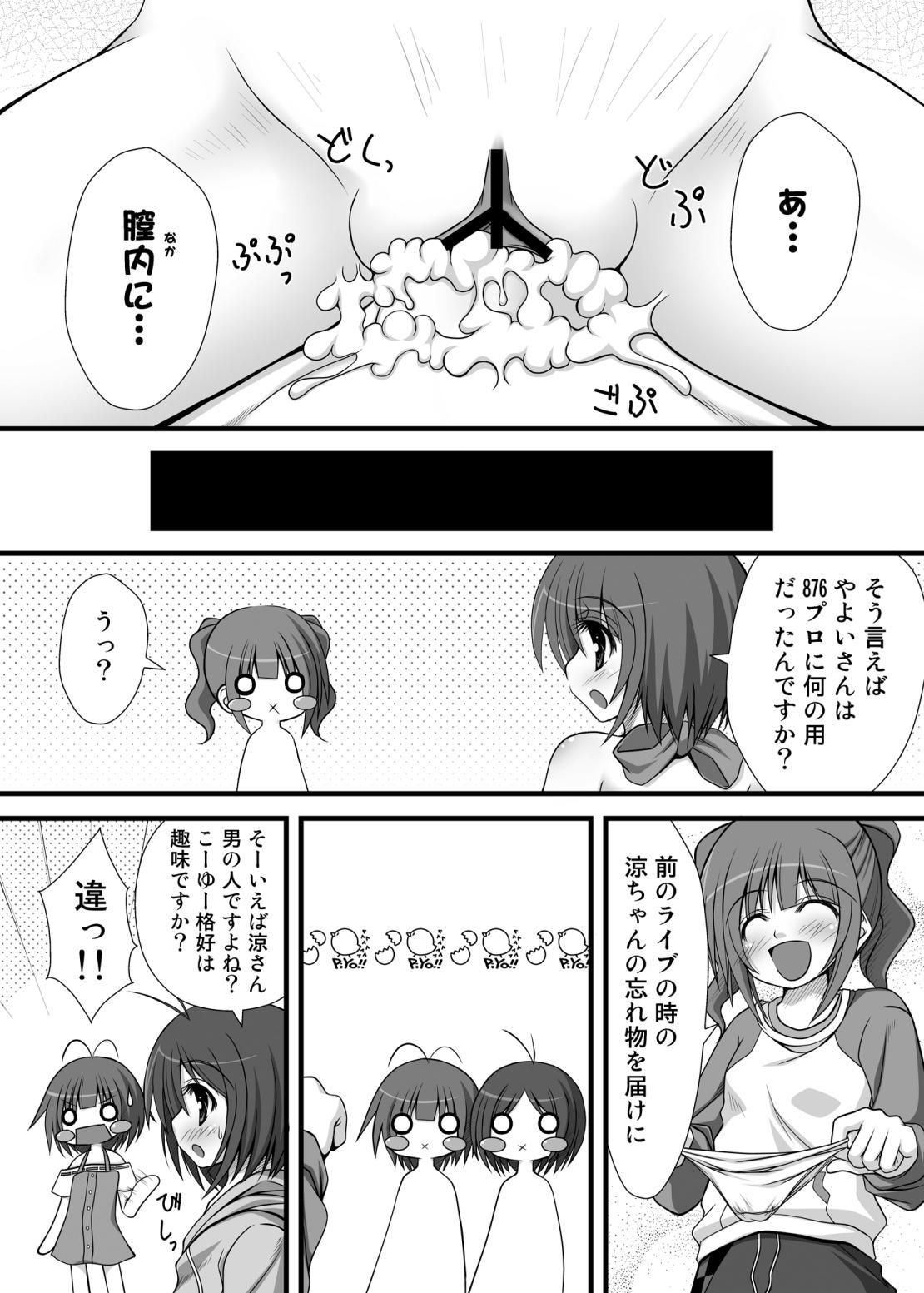 Aho no Ko ga Futari Atsumareba Tonikaku Urusai 22