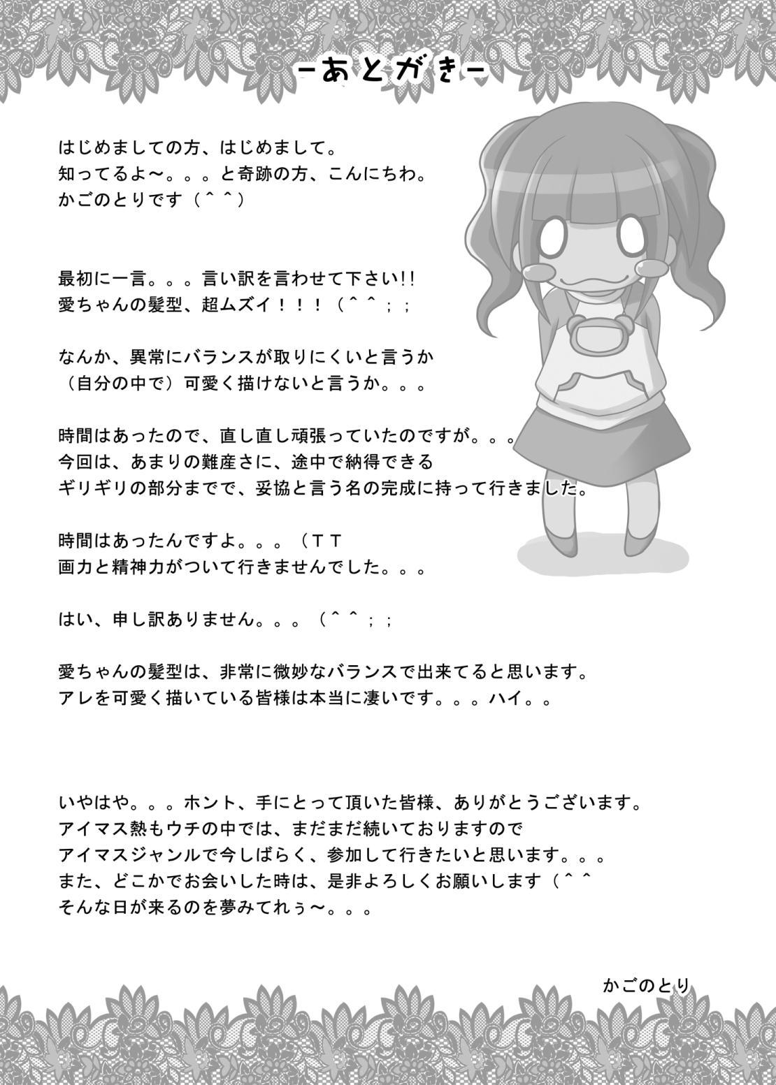 Aho no Ko ga Futari Atsumareba Tonikaku Urusai 23