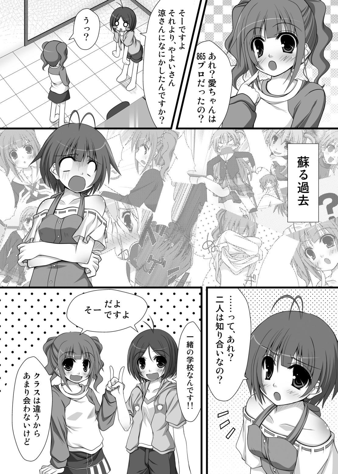 Aho no Ko ga Futari Atsumareba Tonikaku Urusai 6