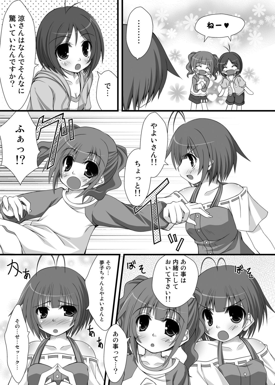 Aho no Ko ga Futari Atsumareba Tonikaku Urusai 7