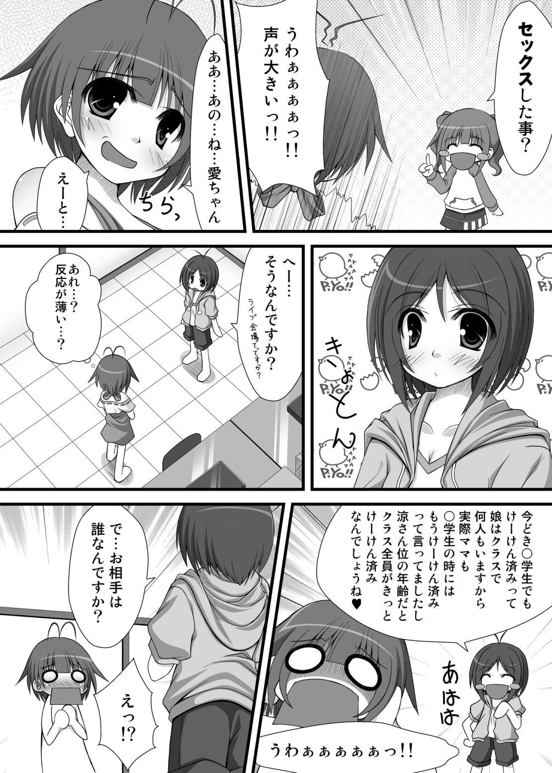 Aho no Ko ga Futari Atsumareba Tonikaku Urusai 8