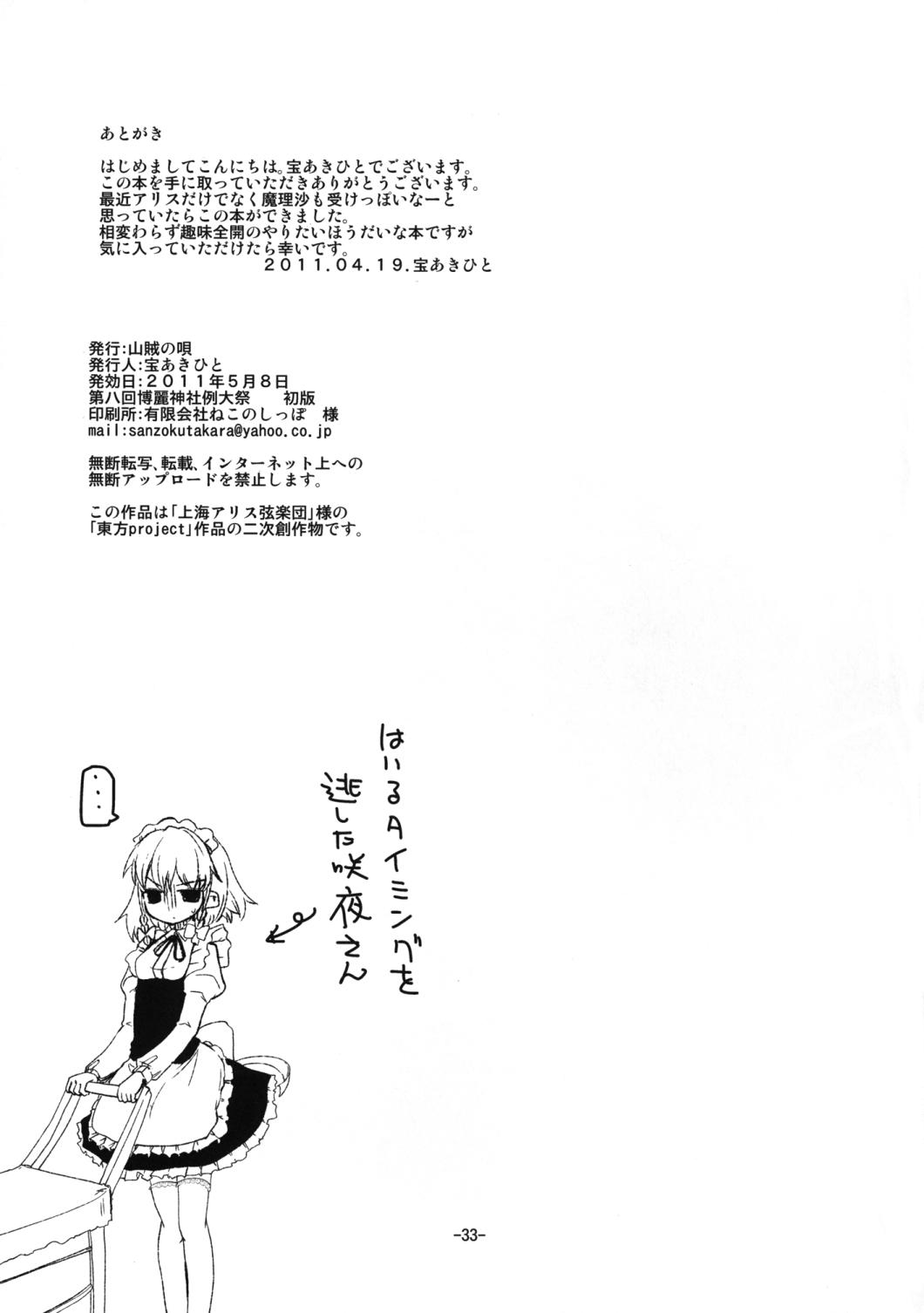 Oshioki Mari Ali 31