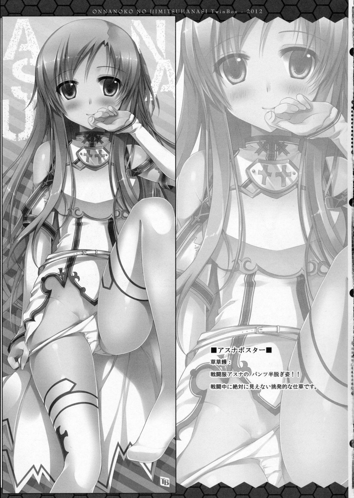 Onnanoko no Himitsubanashi 10