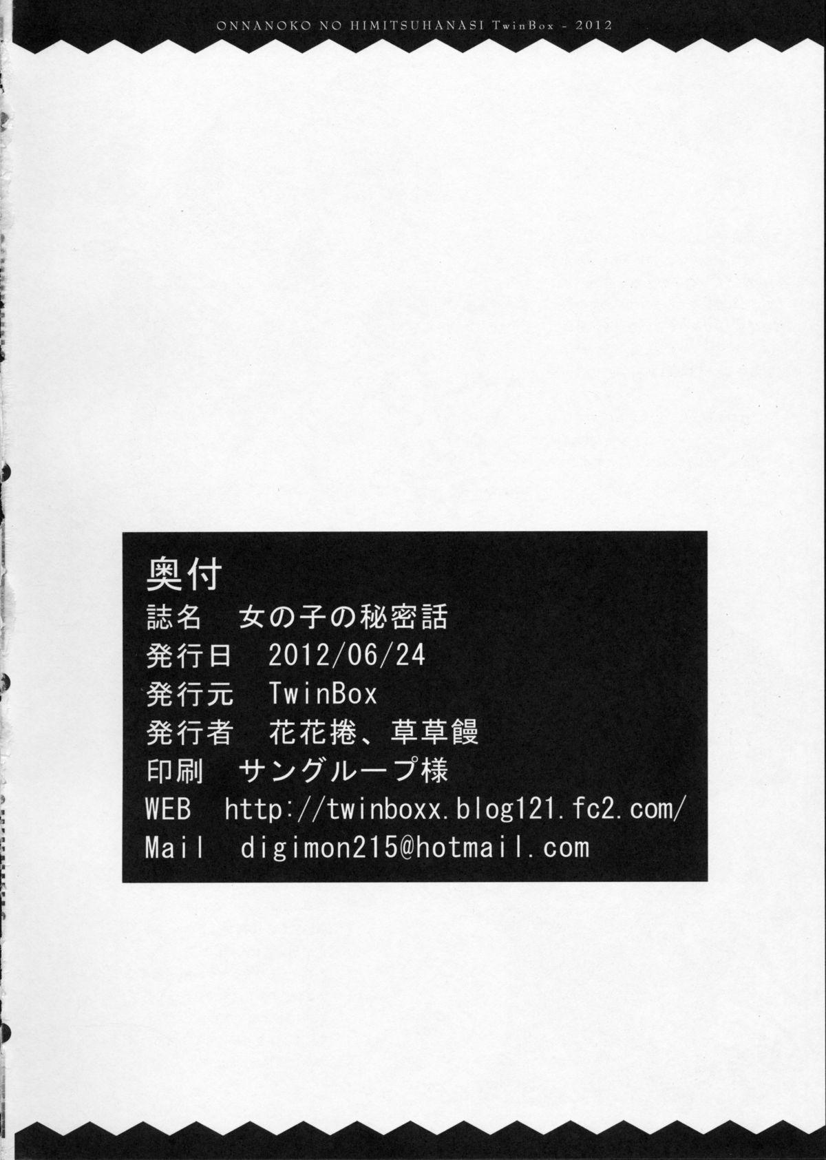 Onnanoko no Himitsubanashi 13