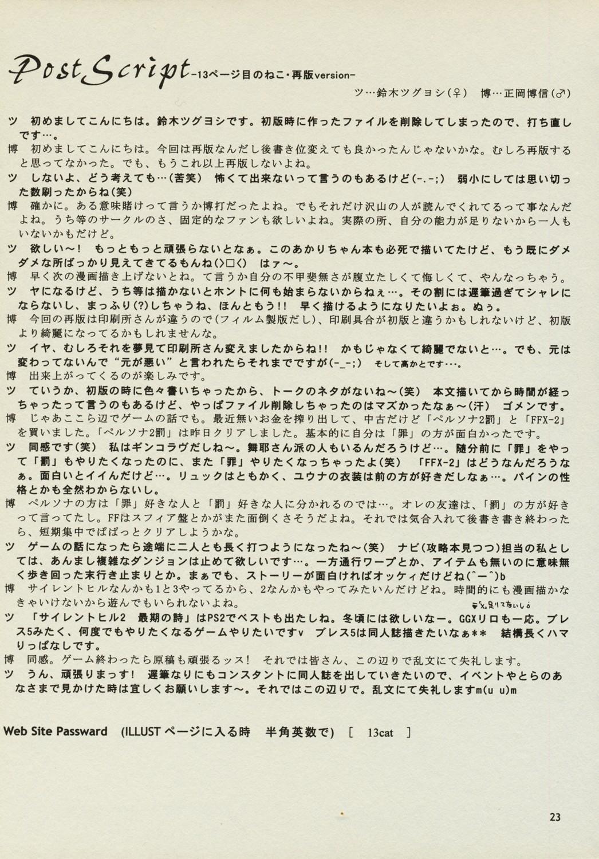 Akari no Shidou Nochi 21