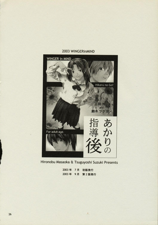 Akari no Shidou Nochi 24
