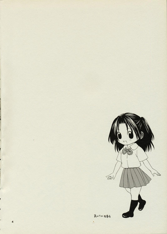 Akari no Shidou Nochi 2