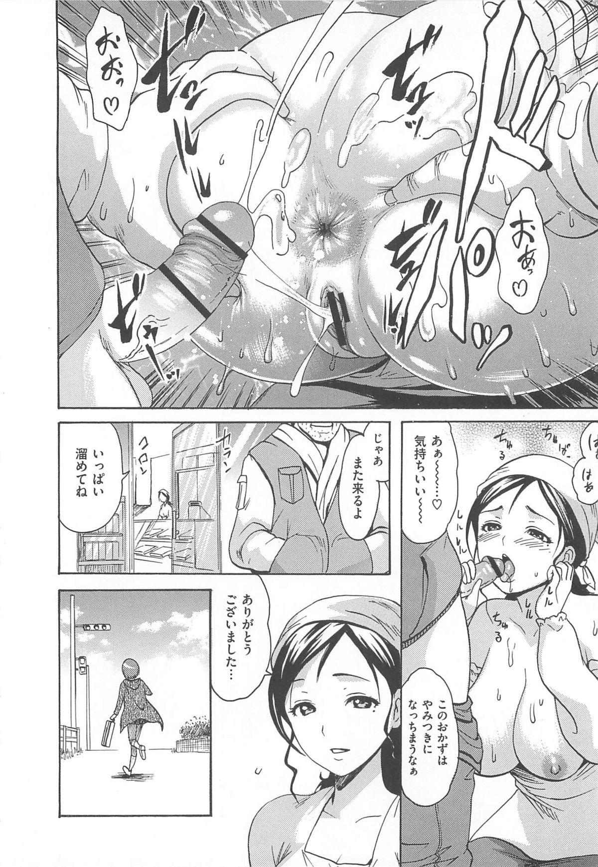 Torokeru Asobi 194