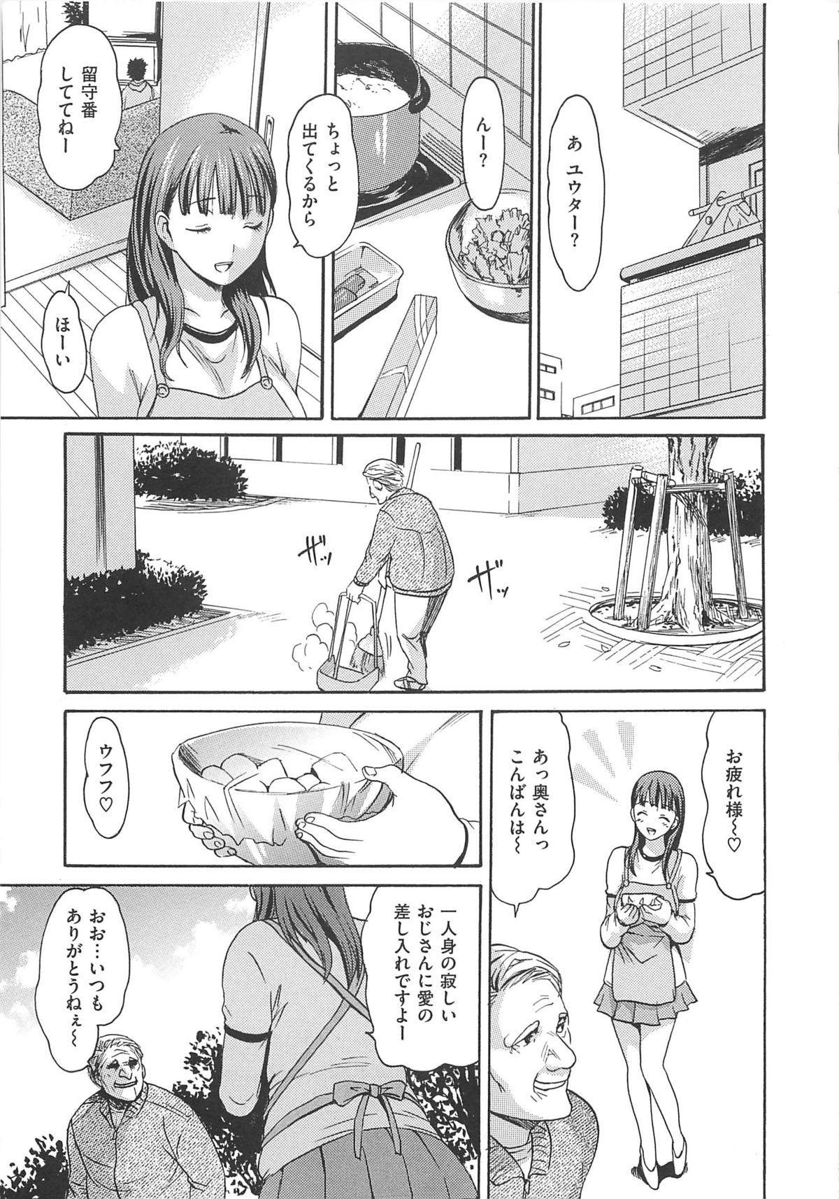 Torokeru Asobi 93