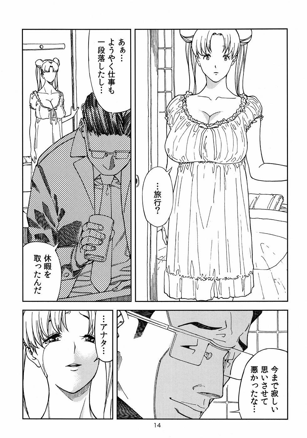 Tsukino Usagi 12