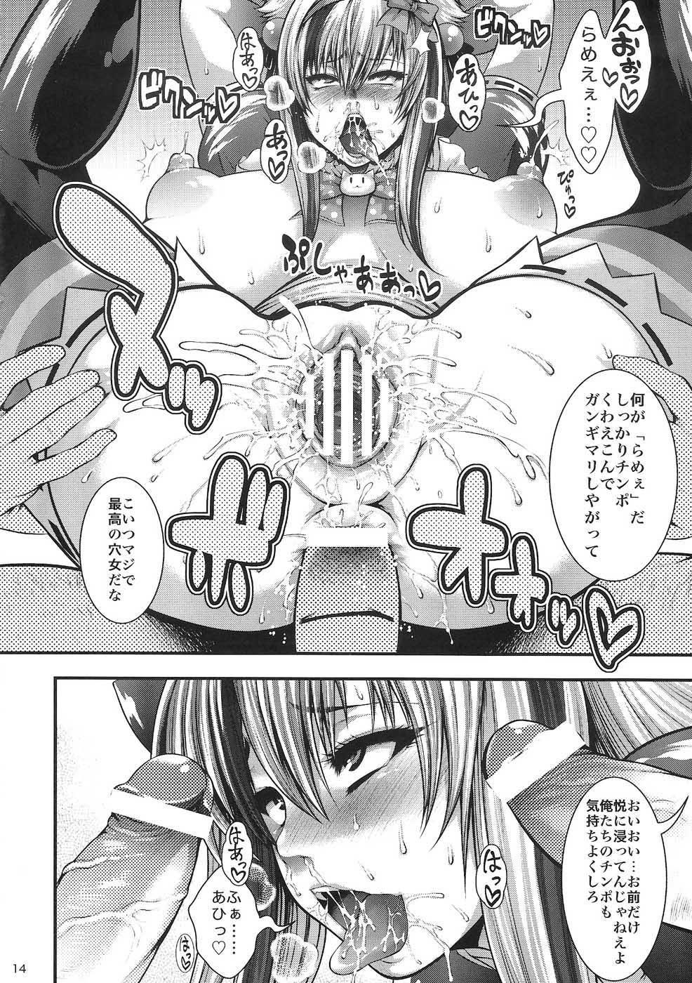 Chinpo ni Totsugeki! Denpa Hime! 12