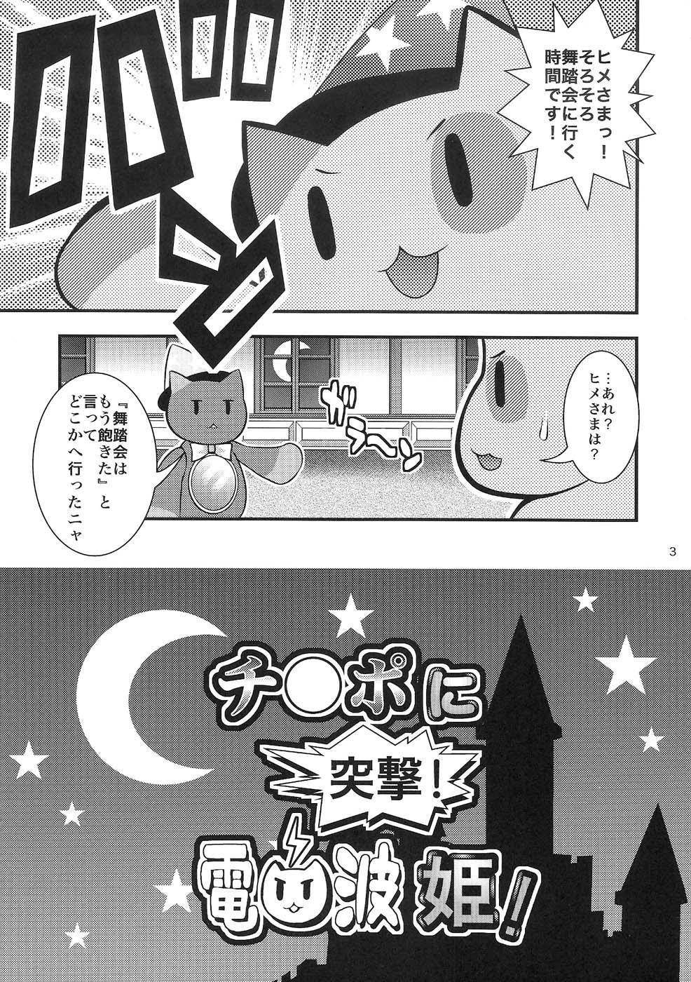 Chinpo ni Totsugeki! Denpa Hime! 1