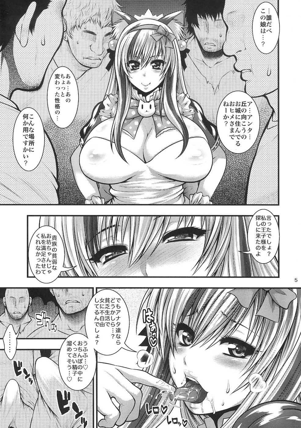 Chinpo ni Totsugeki! Denpa Hime! 3