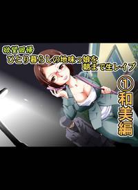 Yokubou Kaiki Dai 462 Shou 1