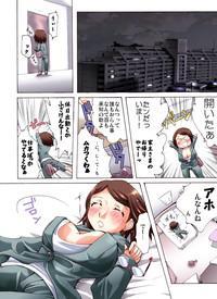Yokubou Kaiki Dai 462 Shou 2