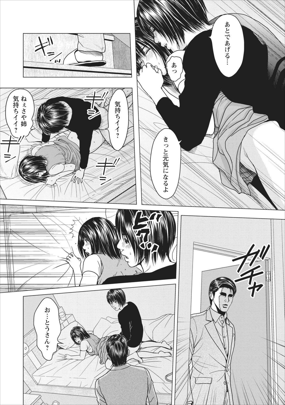 Sex Izonshou ch.9 9