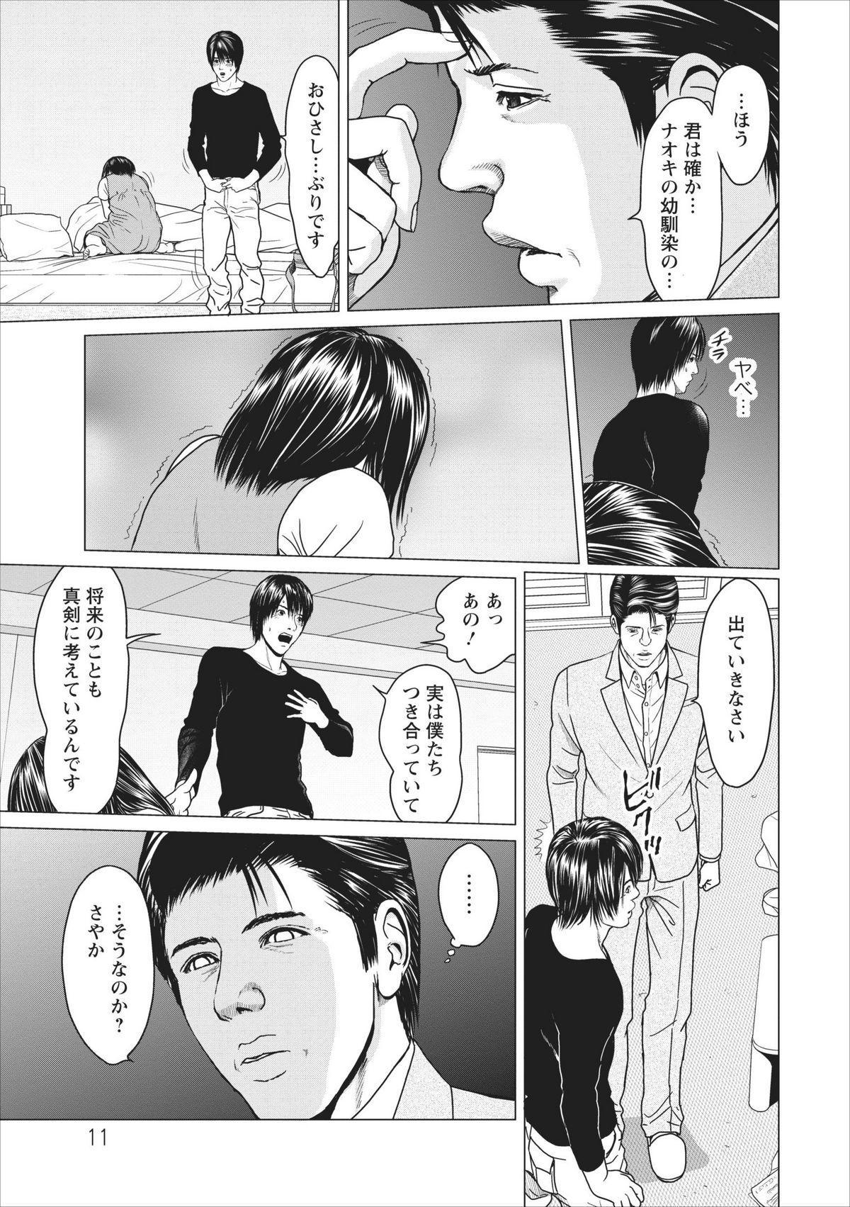Sex Izonshou ch.9 10