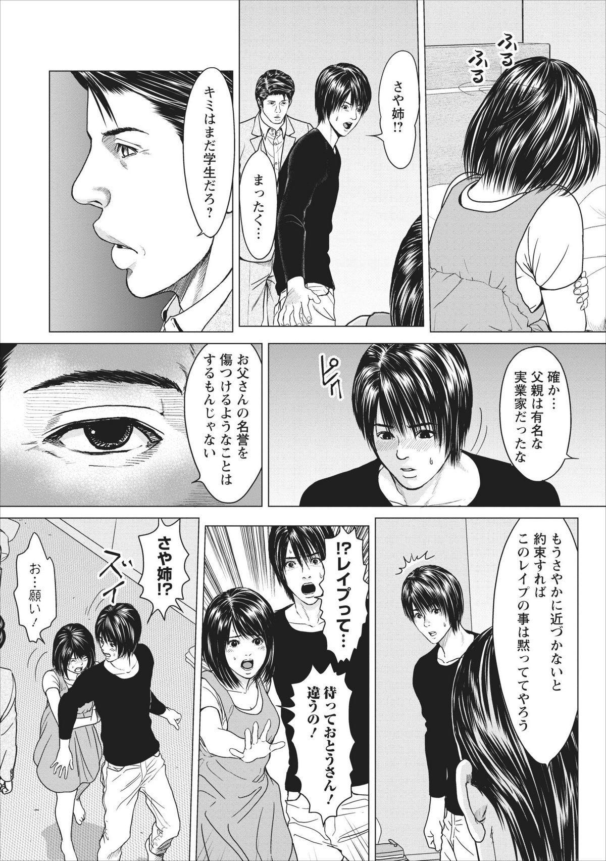 Sex Izonshou ch.9 11
