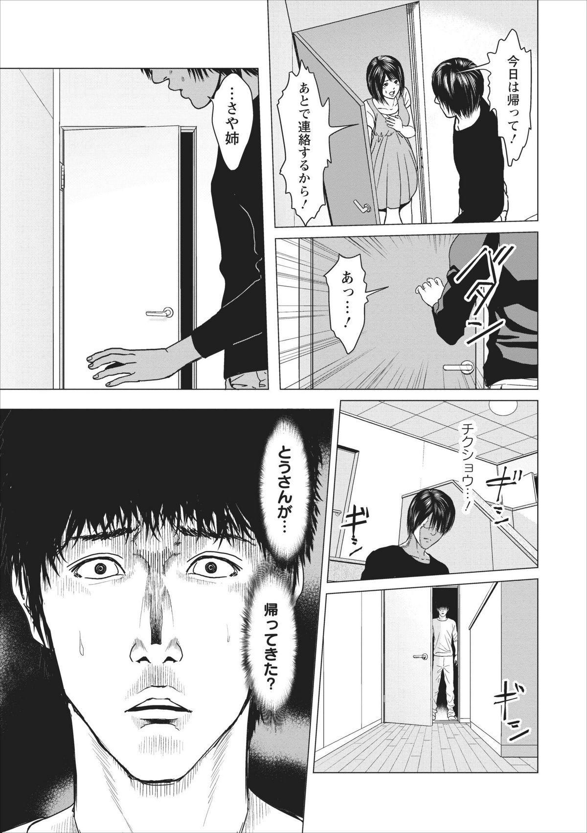 Sex Izonshou ch.9 12