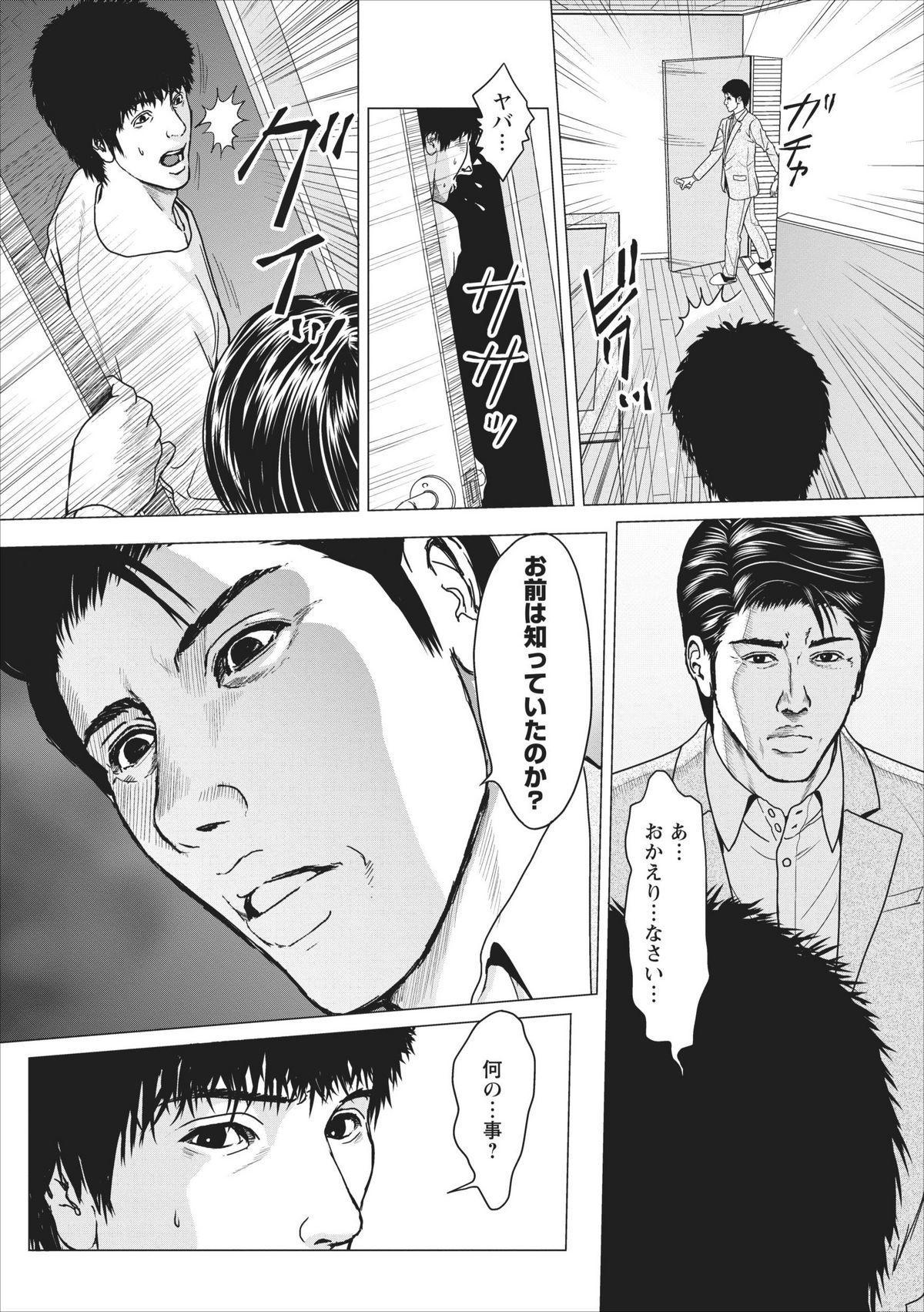 Sex Izonshou ch.9 13